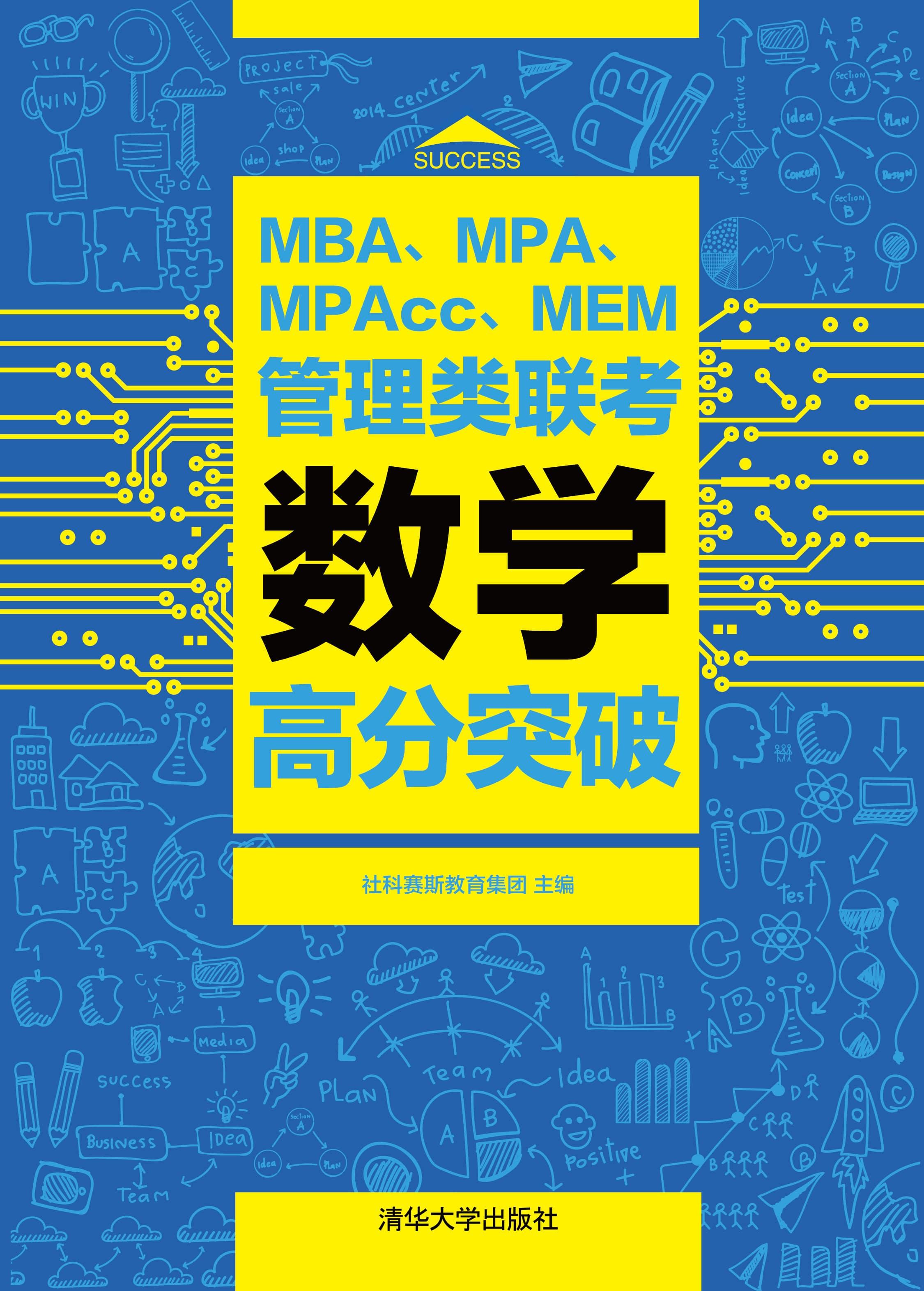 《管理类联考数学2009-2017真题模考化精讲》