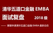 《清华五道口金融EMBA面试复盘》