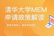 2019清华MBA申请短文解读与指导