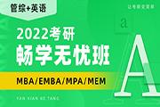 2022MBA/EMBA/MPA/MEM畅学无忧班