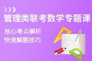 《管理类联考数学专题课》
