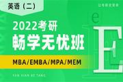 2022MBA/EMBA/MPA/MEM畅学无忧班(英语二)