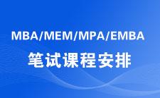 备战2018MBA笔试招生简章