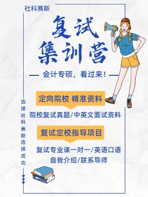 2018年MPAcc/MAud招生简章
