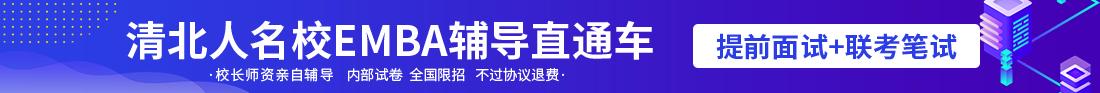 清北人名校EMBA直通车