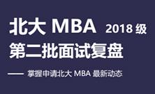 《北大MBA二批面试复盘》