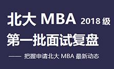 北大MBA2018级一批面试复盘