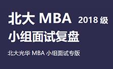 《北大MBA小组面试复盘(脱产项目专版)》