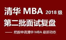 清华MBA2018级二批面试复盘
