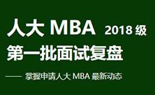 《人大MBA一批面试复盘》