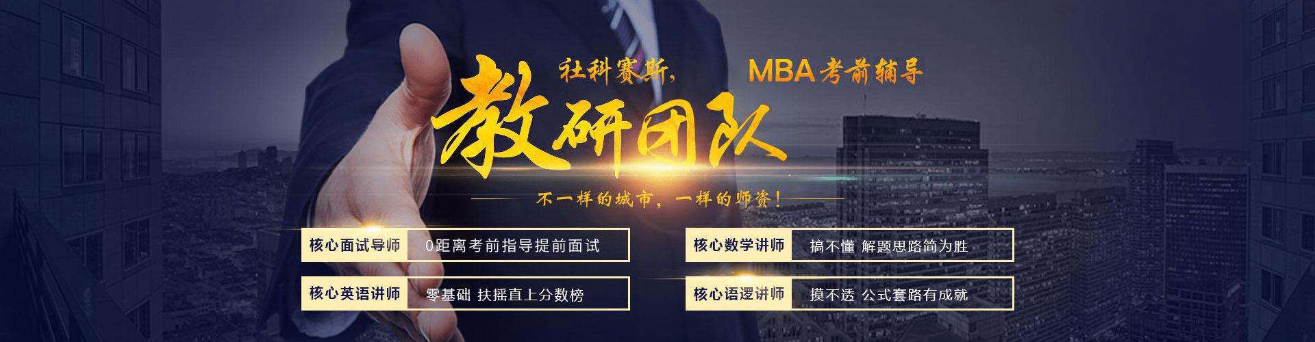 杭州emba教育培训中心
