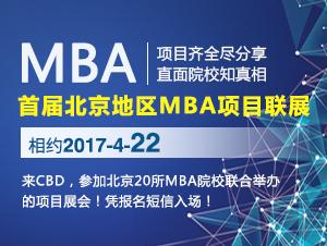 【4月22日】首届北京地区MBA项目联展