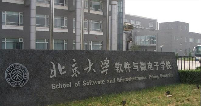 北京大学软件与微电子学院2017年工程管理硕士(MEM) 专业学位研究生招生简章