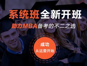 MBA系统班