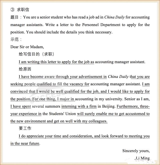 MBA小作文15种书信必背经典范文01