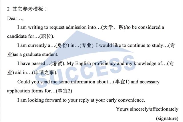 MBA小作文15种书信必背经典范文02