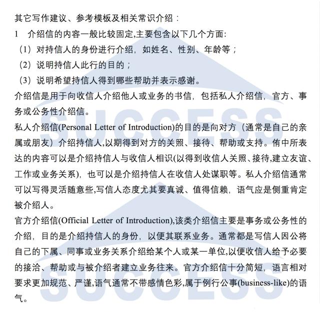 MBA小作文15种书信必背经典范文03