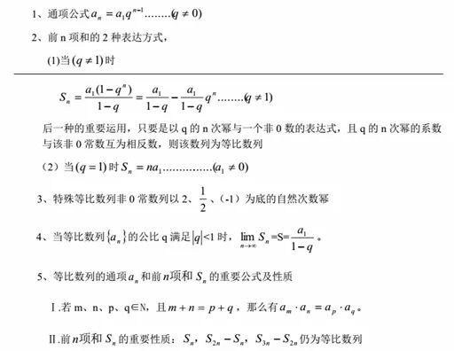 MBA管理类联考数学基础知识汇总(2)