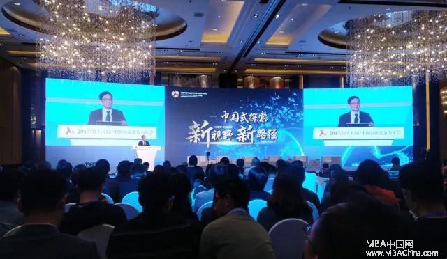 社科MBA师生参加2017(第十五届)中国企业竞争力年会