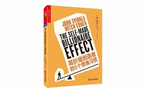 MBA关注:120名白手起家的亿万富翁的5个习惯