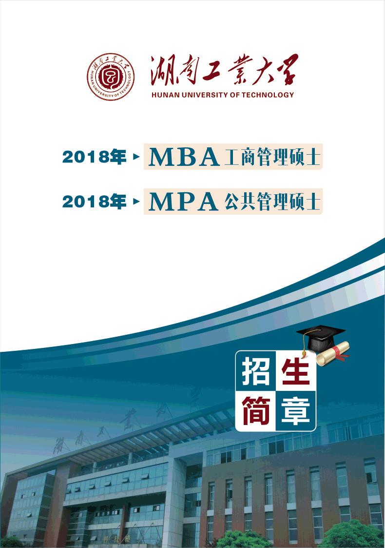 湖南工业大学2018年MBA招生简章