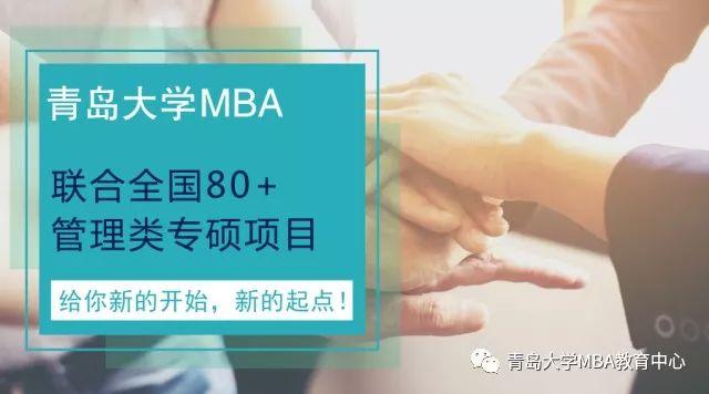 2018年MBA预调剂报名:青岛大学