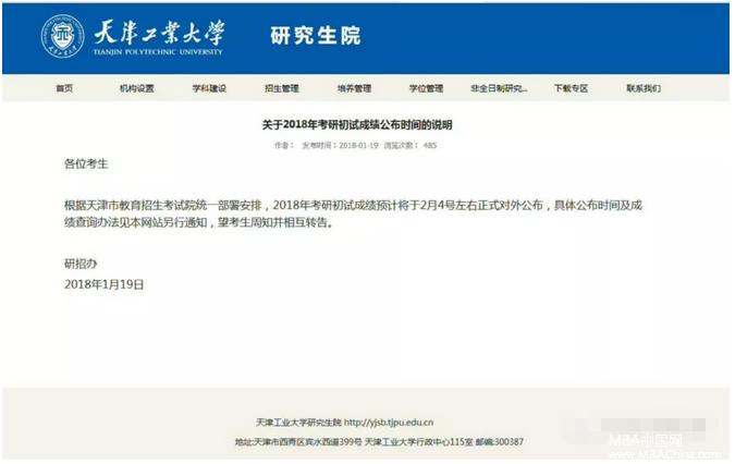 天津工业大学关于2018年考研初试成绩公布时间2月4号