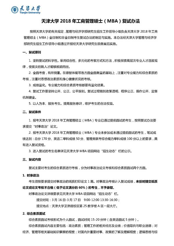 天津大学2018年工商管理硕士(MBA)复试办法