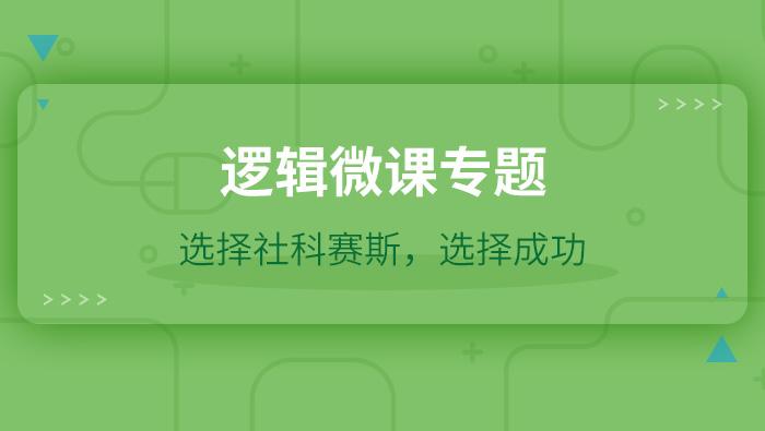 【逻辑无忧34】相似比较