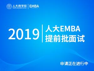 2019年人大EMBA提前批面试