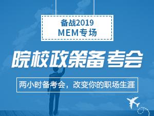2019MEM院校政策备考说明会