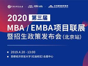 第三届MBA项目联展暨2020级MBA/EMBA招生政策发布会(北京站)