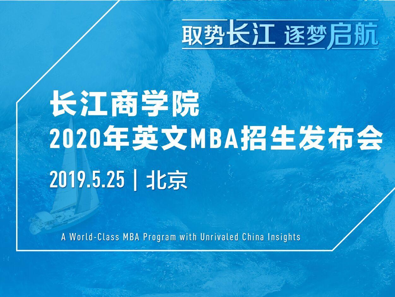 抢位 | 长江MBA2020年申请政策发布会暨主题公开课火热报名中