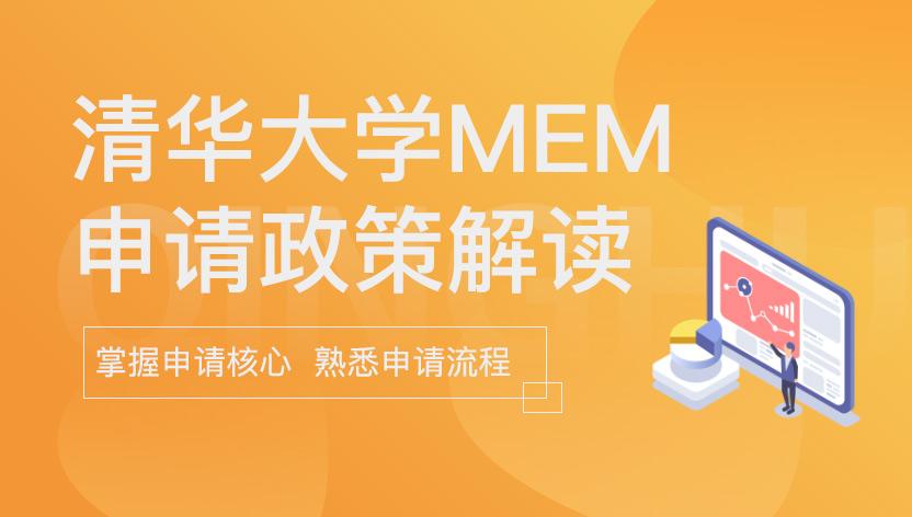 MEM申请政策:清华大学MEM申请政策解读