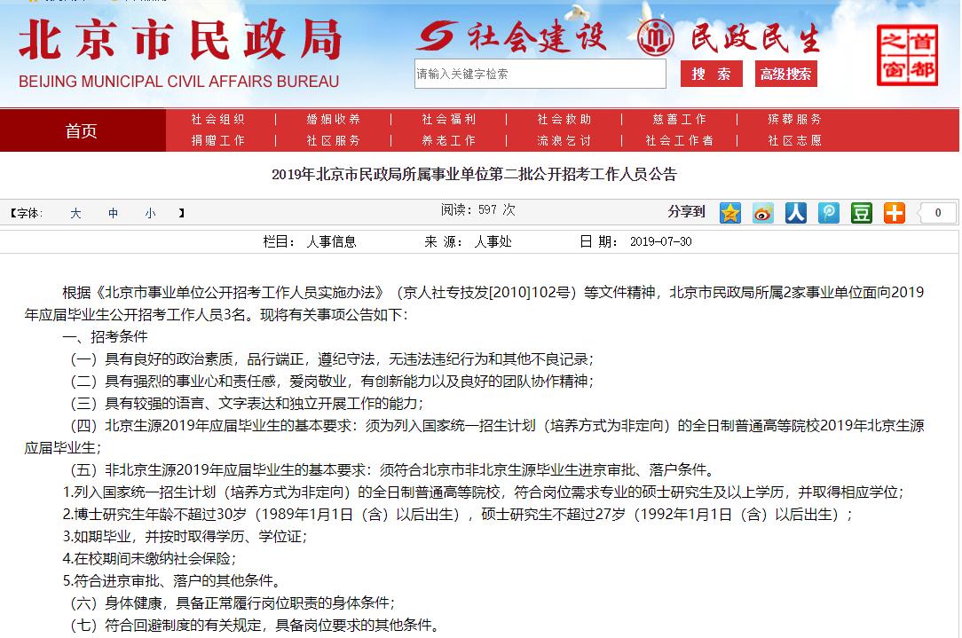 图片来源:北京市民政局