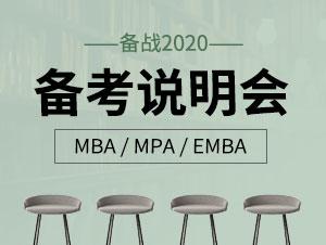 2019备考说明会
