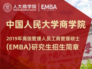 中国人民大学商学院ENVA招生简章