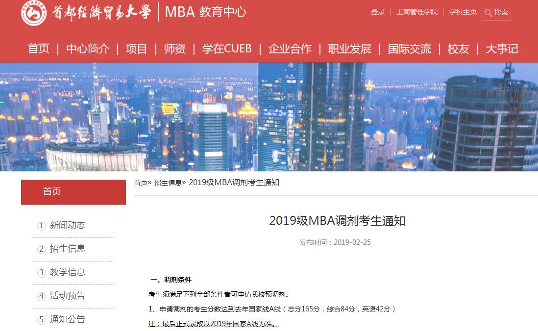首都经贸大学MBA教育中心