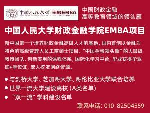 中国人民大学财政金融学院2020年工商管理硕士(EMBA)专业学
