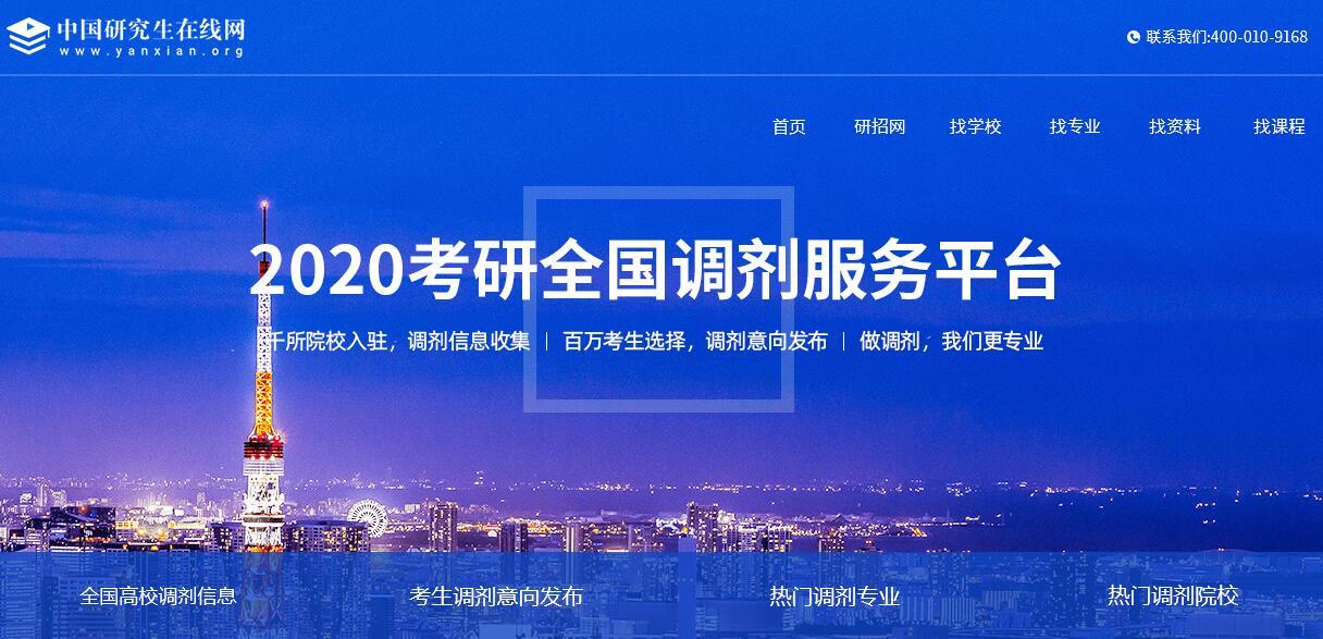 2020考研调剂信息:哈尔滨理工大学材料学院岳