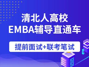 清北人名校EMBA辅导直通车