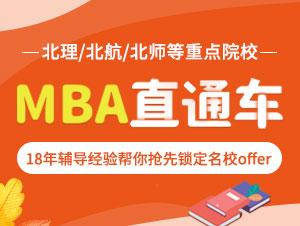 重点院校MBA提前面试
