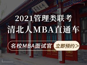 2021清北人直通车