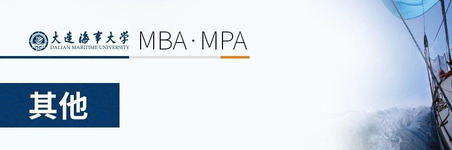 2021MBA院校咨讯:大连海事大学2021年工商管理硕士(MBA)、公共管理硕士(MPA)夏令营活动(第二批)通知