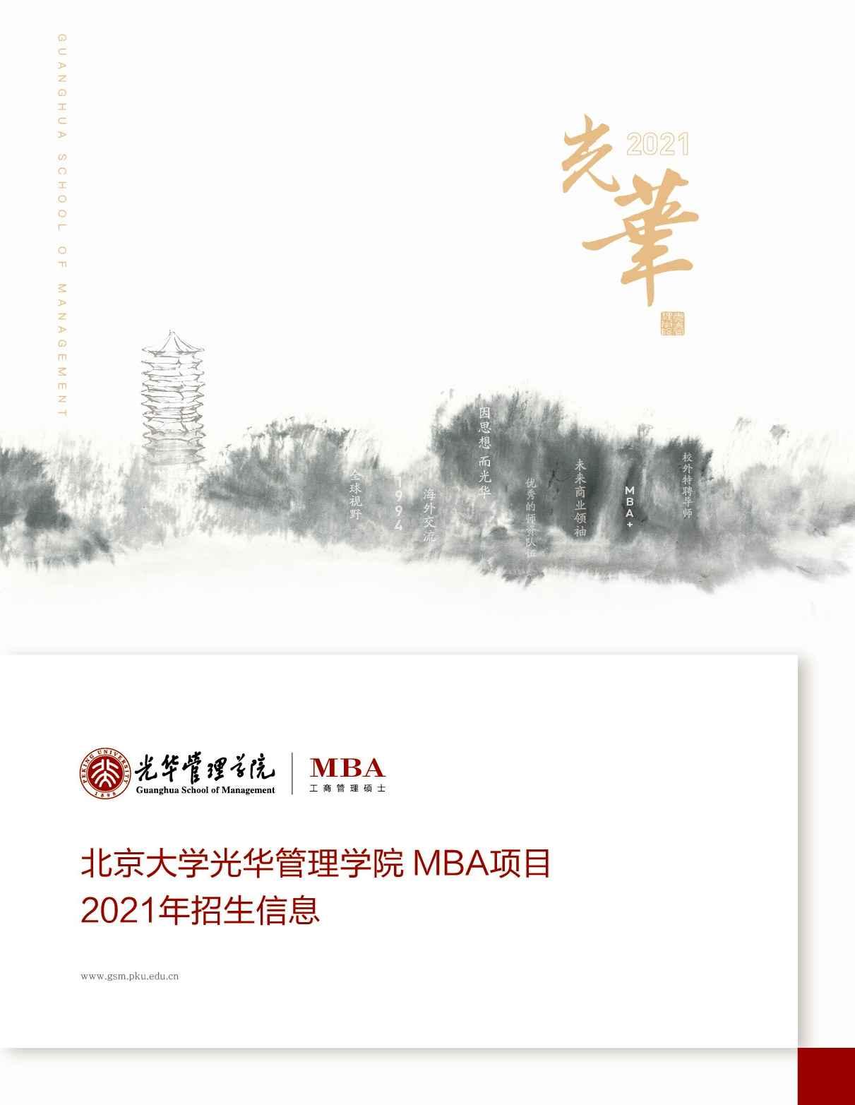 北京大学光华管理学院MBA招生简章