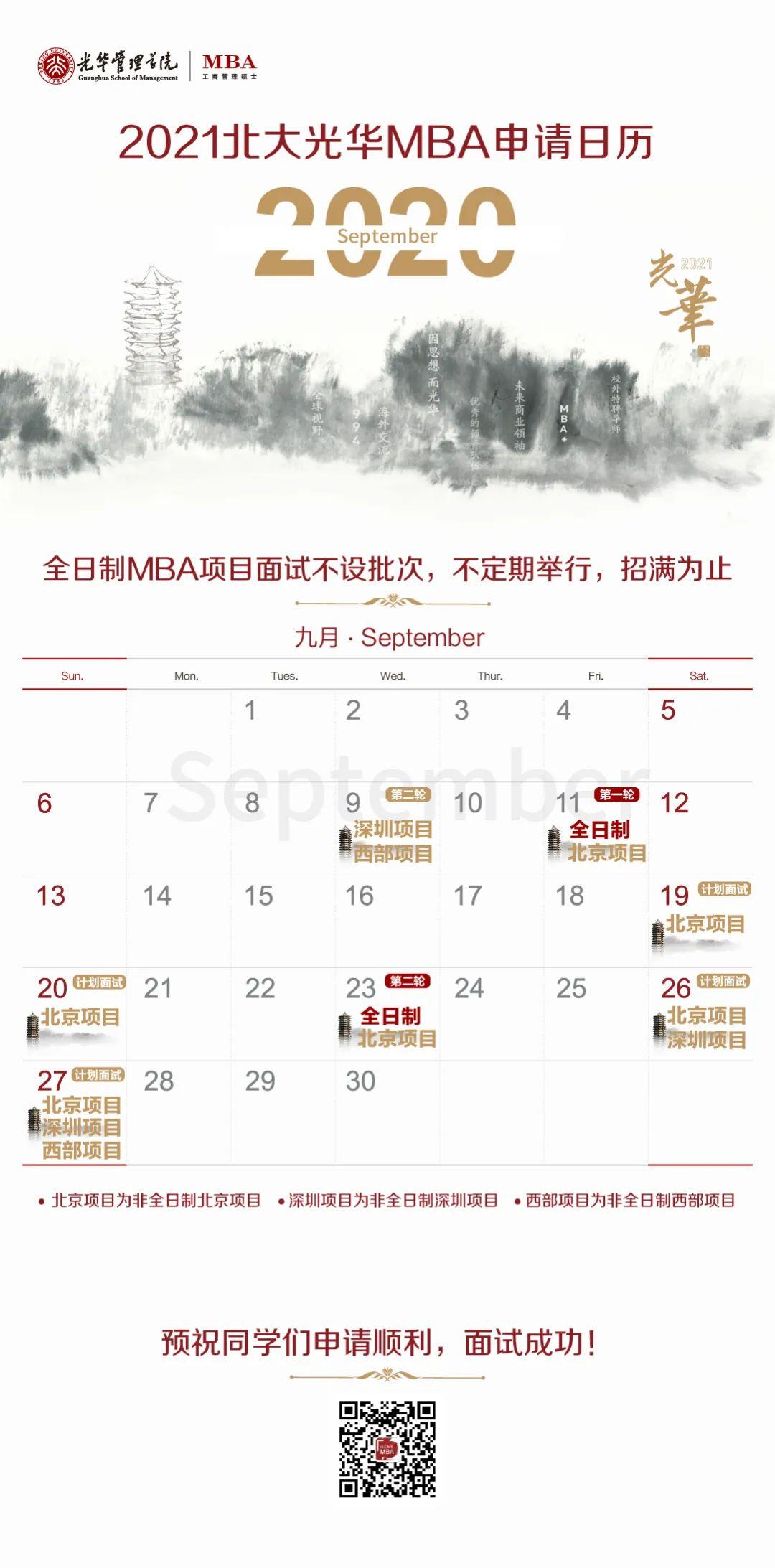 2021MBA院校咨讯: 北大光华MBA全日制,北京项目申请提交即将截止!