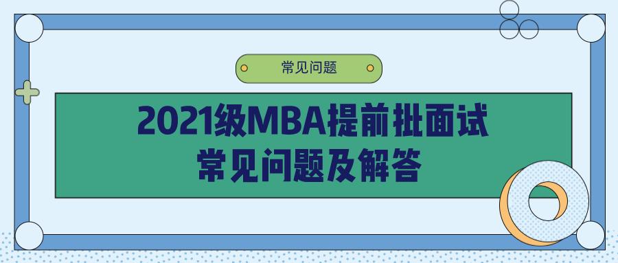 2021年MBA提前面试:中财MBA第三批提前批面试申请明天即将截止
