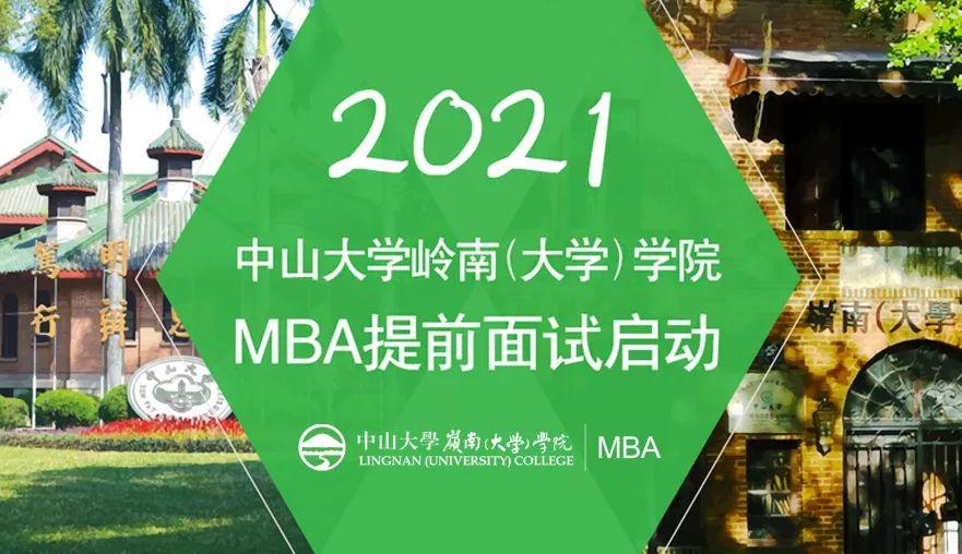 2021年MBA提前面试:中山大学岭南学院2021年工商管理硕士(MBA)提前面试通知