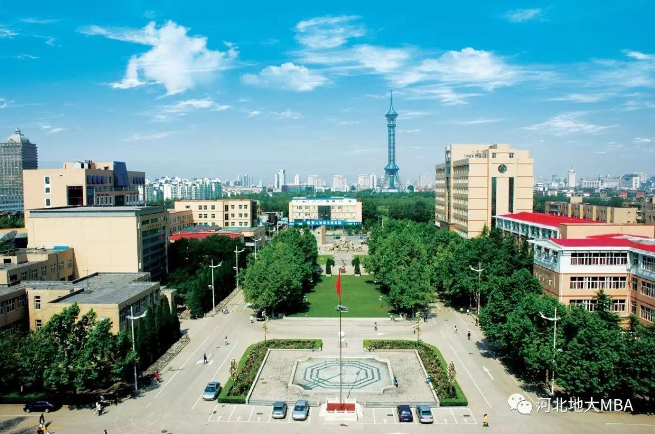 2021年MBA招生简章:2021年河北地质大学MBA招生简章