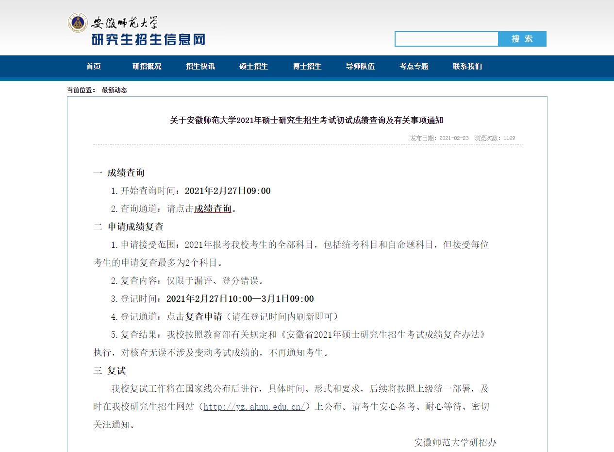 2021考研初试成绩:安徽师范大学考研初试成绩查询入口开启!初试成绩已公布!